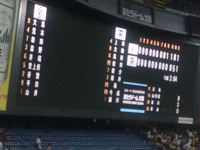 最終回にドラマ、山崎激走!平田決勝適時打!