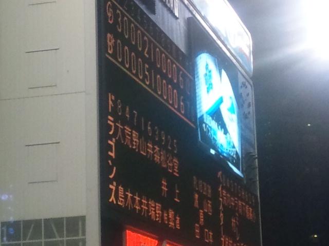 和田5打点、吉川プロ入り初打席初安打初打点も決め手無し!