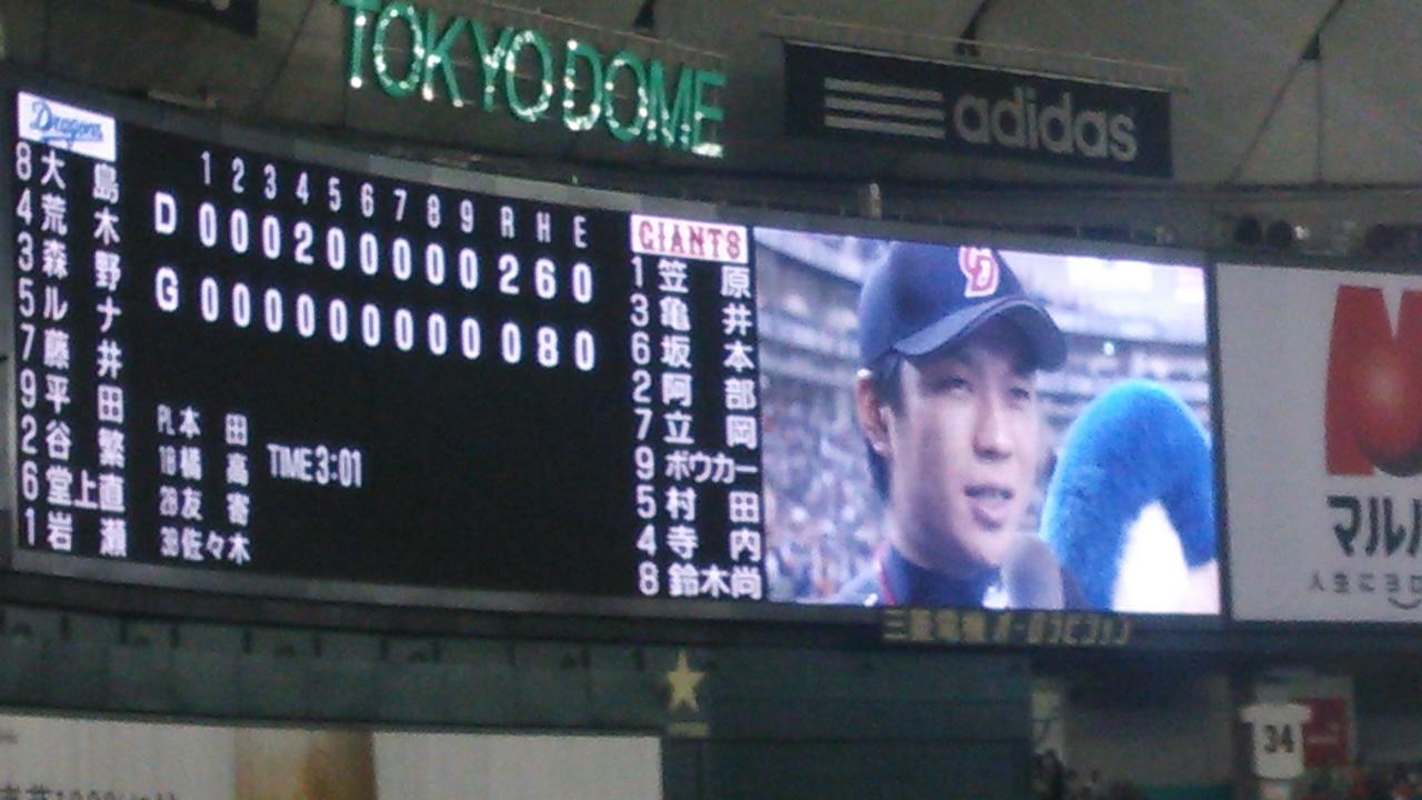 大野7回零封、クラーク和田ソロ2発で東ド今季初勝利