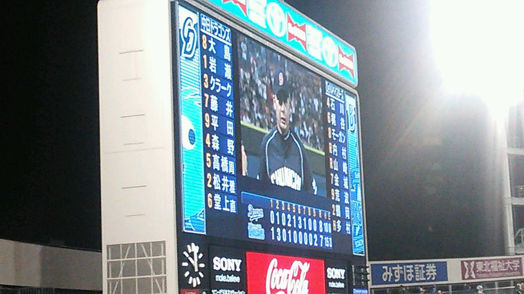 森野逆転3点弾含む2発4打点!DRAGONS、4連勝!