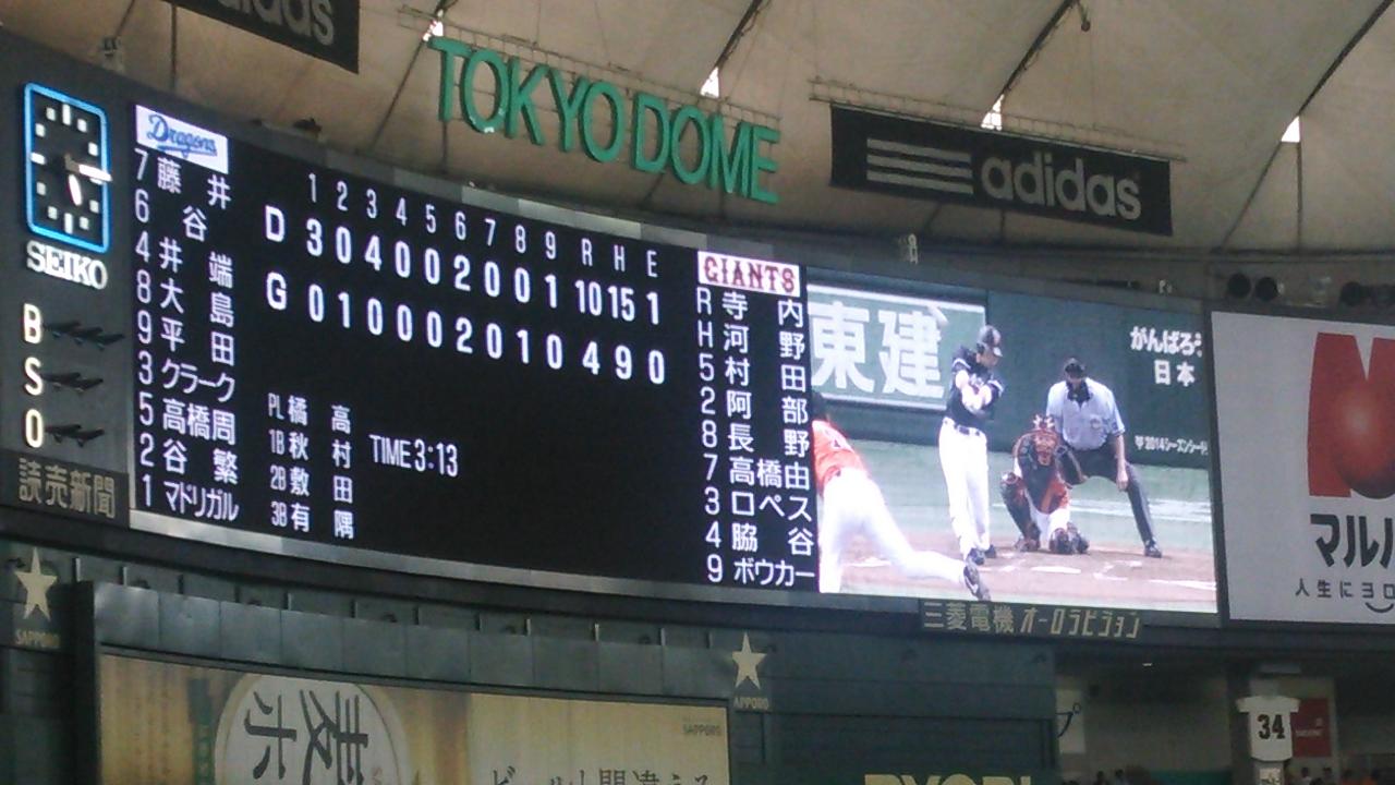 DRAGONS4発15安打10点、菅野KOでカード勝ち越し