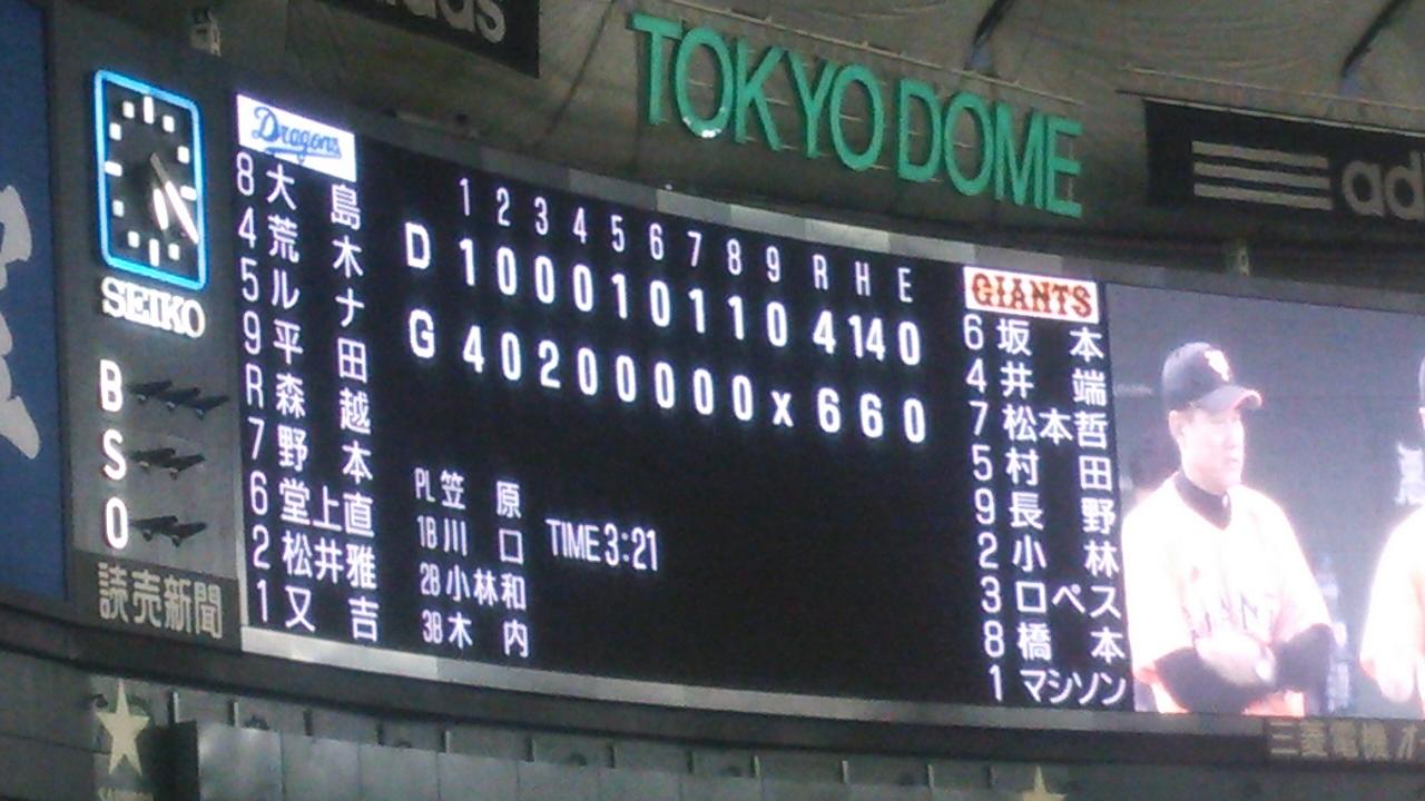 カブレラ炎上3回6失点、橋本に3打点で試合決められる