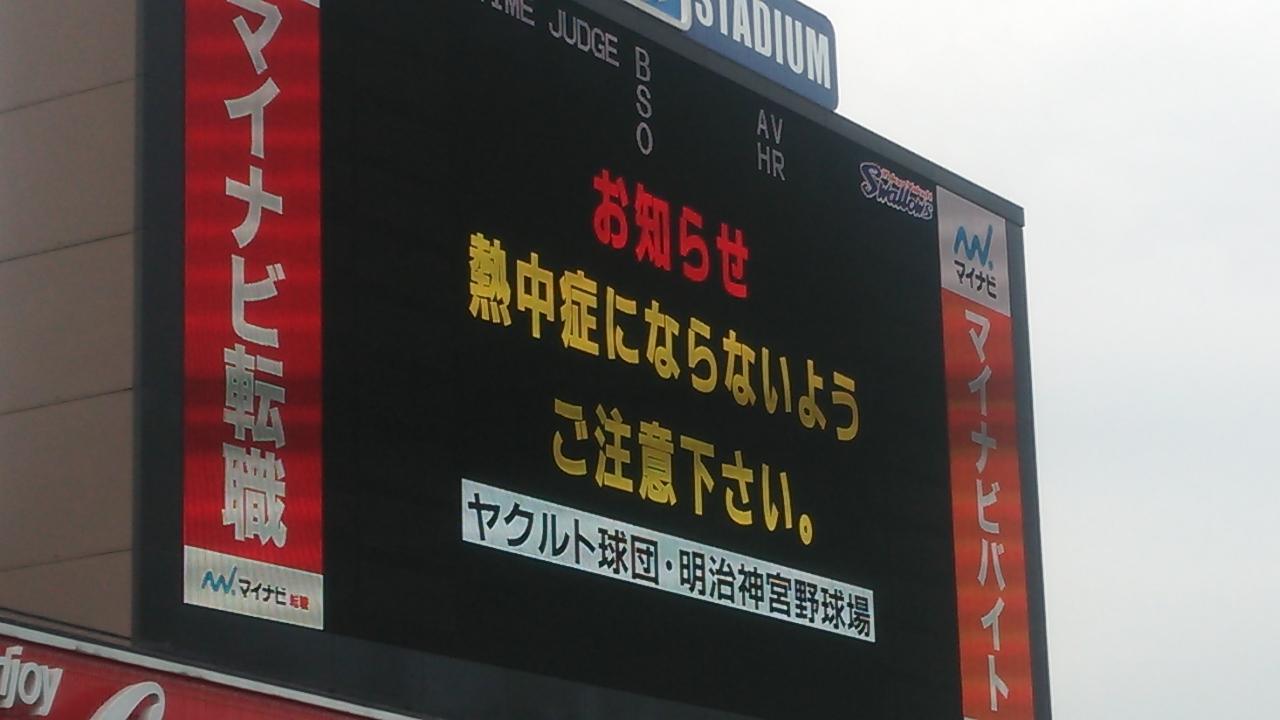 神宮ビール祭り、田島炎上で試合にならず