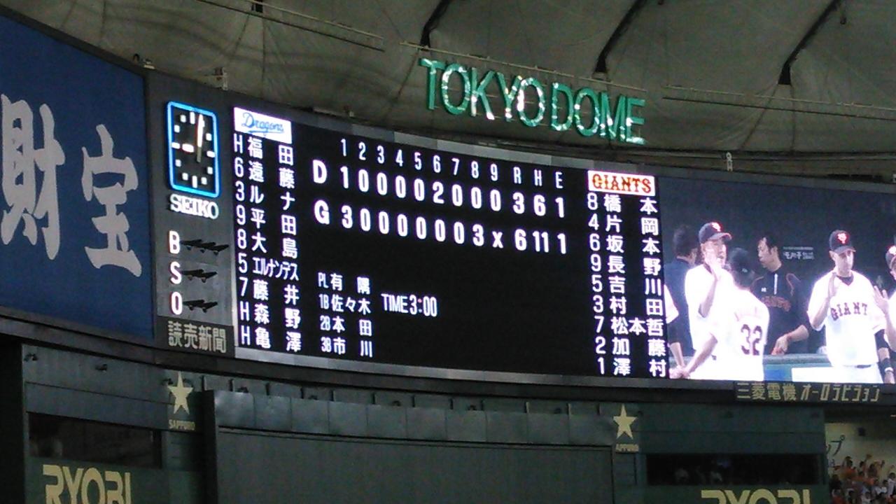 大野8回力尽きる、7連敗関東4連敗