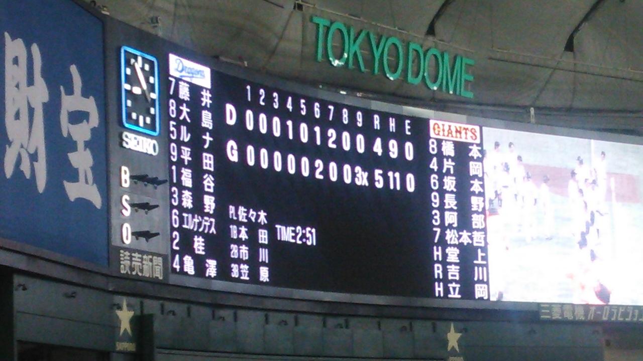 福谷またも炎上、坂本にサヨナラ打浴び8連敗関東5連敗