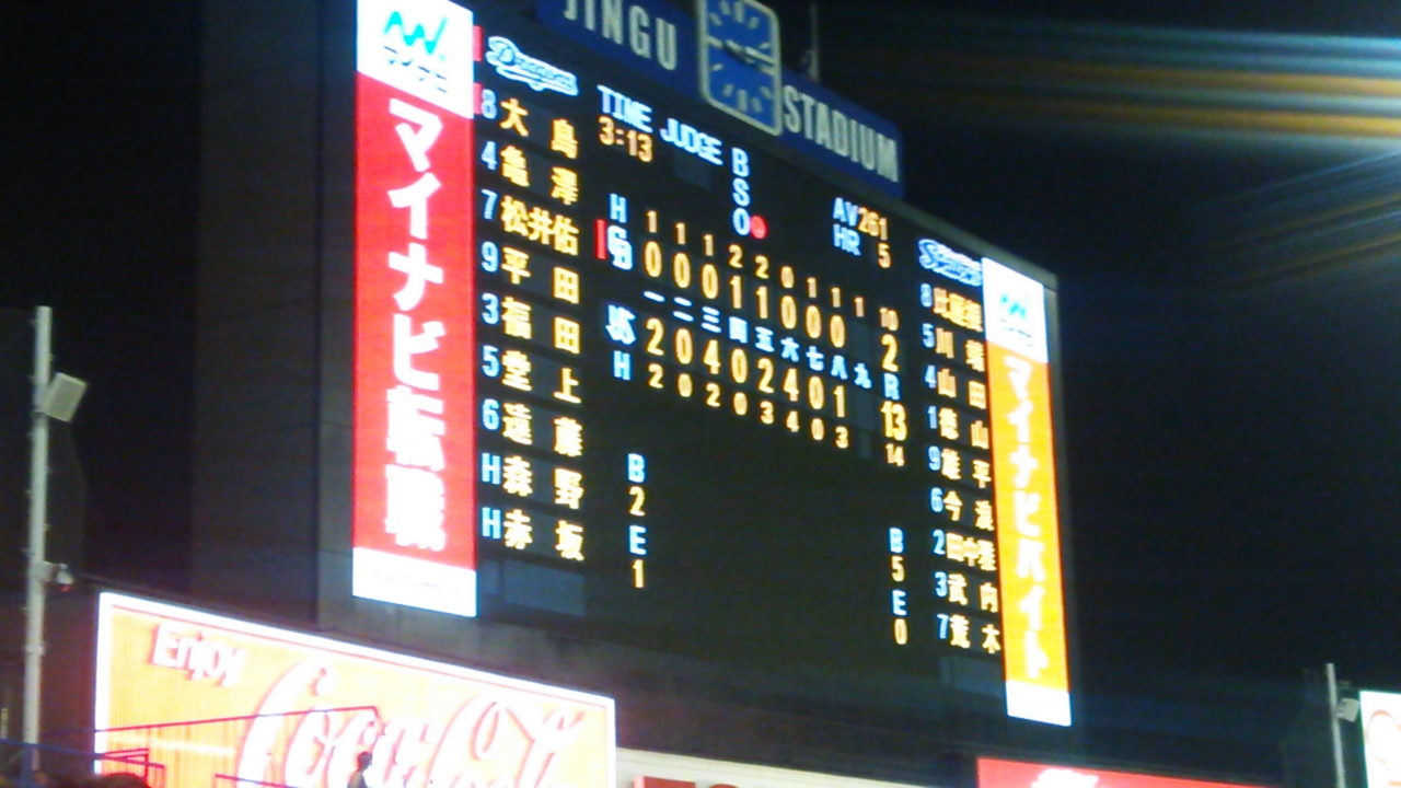 S山田3発4安打7打点でDRAGONS完敗
