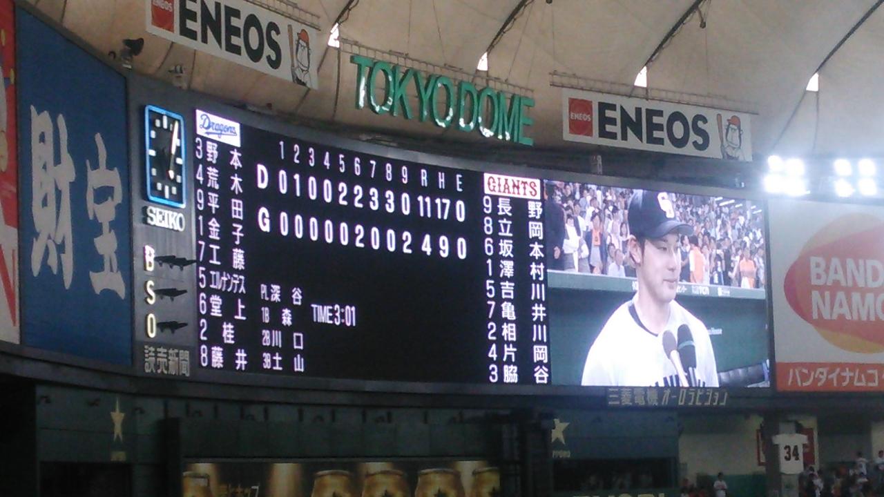 直倫3安打6打点!東ドで3タテし首位に躍り出る!