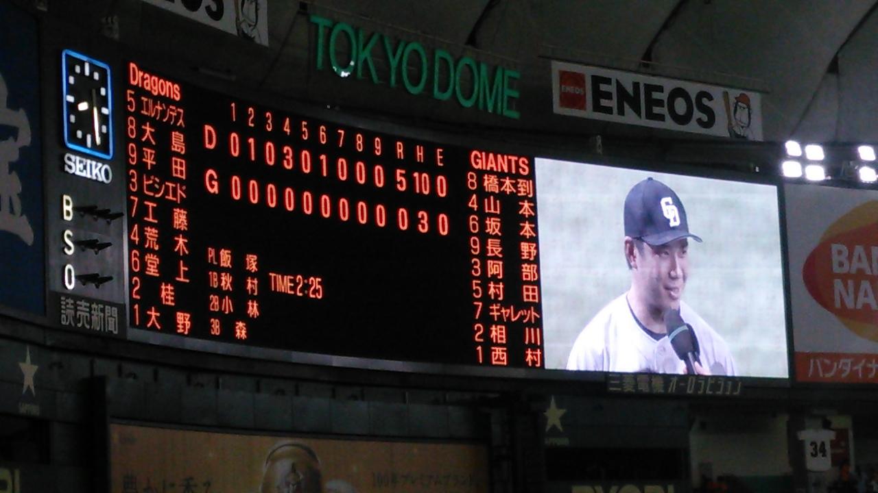 大野完封で連敗脱出!福田、勝負を決める3点弾!