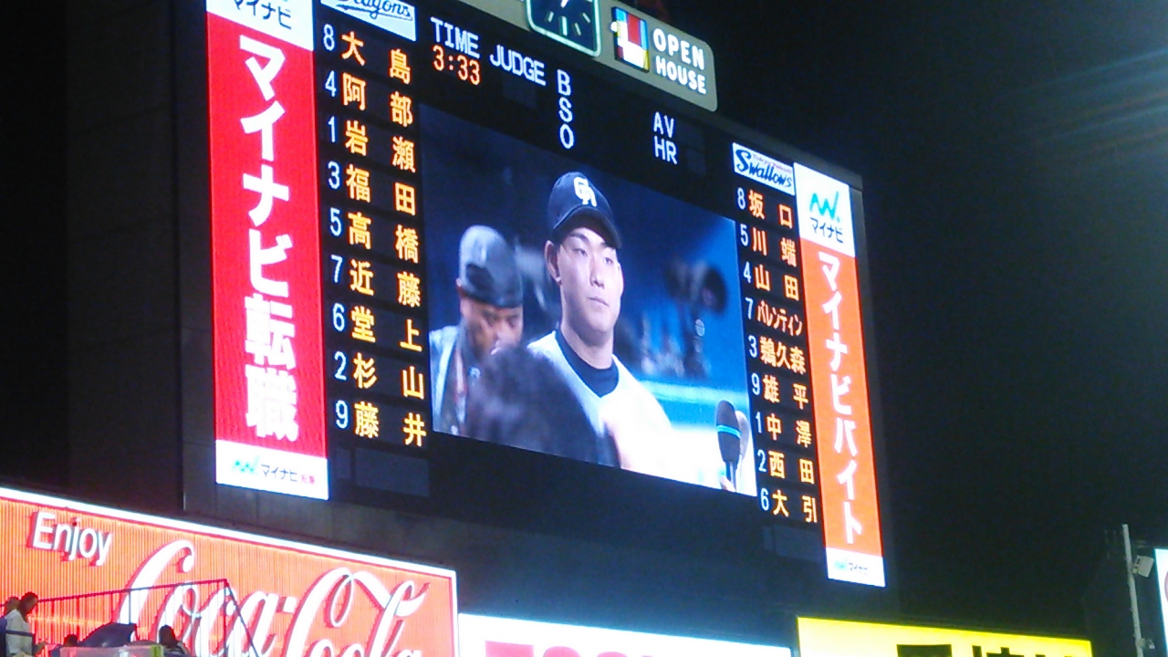 小笠原2勝目も関東!福田先制2点弾、ビシエド代打弾
