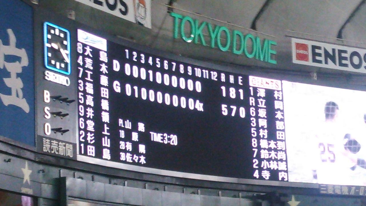 延長10回田島、村田にサヨナラ満塁弾被弾